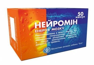 Нейромин-энергия мозга №50
