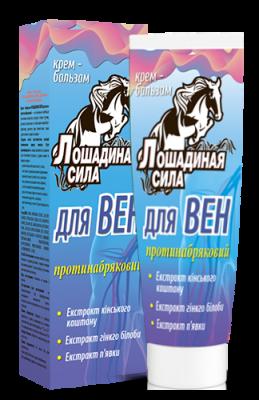 Крем-бальзам «Лошадиная СИЛА для вен» противоотечный туба 100 мл.