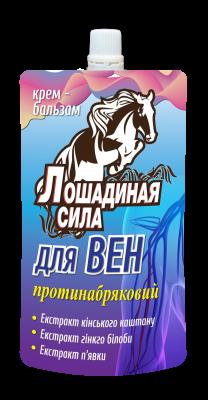 Крем-бальзам «Лошадиная СИЛА для вен» противоотечный 100 мл.