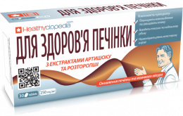 For liver health №30